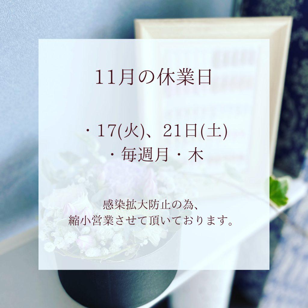 11月の休業日